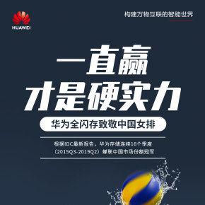 华为公司电子宣传海报