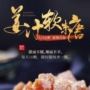 食品姜汁软糖详情